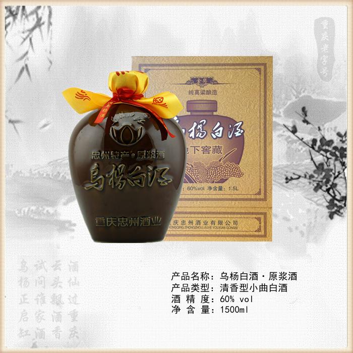 乌杨白酒·原浆酒