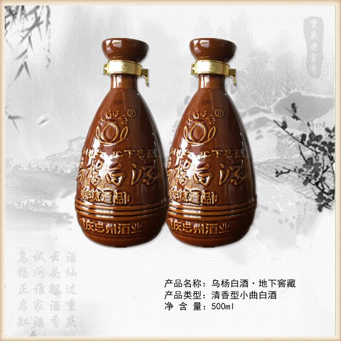 乌杨白酒·地下窖藏