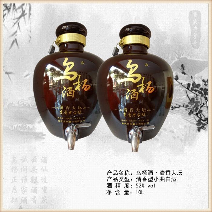 乌杨酒·清香大坛