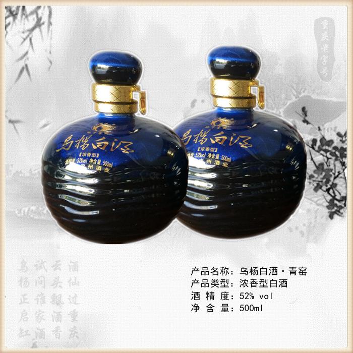 乌杨白酒·青窑